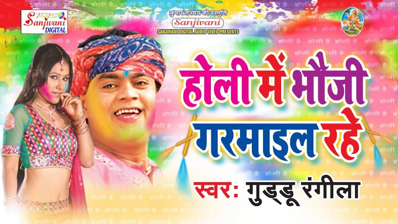 Guddu Rangeela Bhojpuri Singer Mp3 Video Songs Download