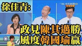 《新聞深喉嚨》精彩片段 徐佳青:講政見陳其邁勝!論風度韓國瑜得分!