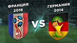 ЧЕМПИОНЫ МИРА ФРАНЦИЯ 2018 vs ГЕРМАНИЯ 2014 Один на один