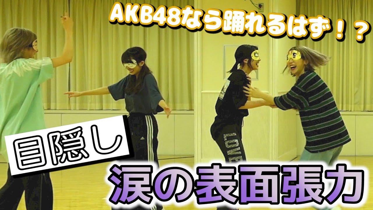 【目隠しダンス】AKB48が目隠しして踊ってみたらカオスwwwww【涙の表面張力】