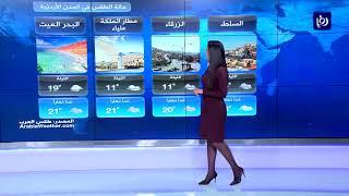 النشرة الجوية الأردنية من رؤيا 5-2-2018