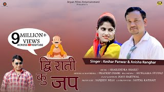 New Latest Garhwali Dj Song 2020(द्वि राती कु जप)/DWI RATI KU JAP/Keshar Panwar ,Anisha Ranghar