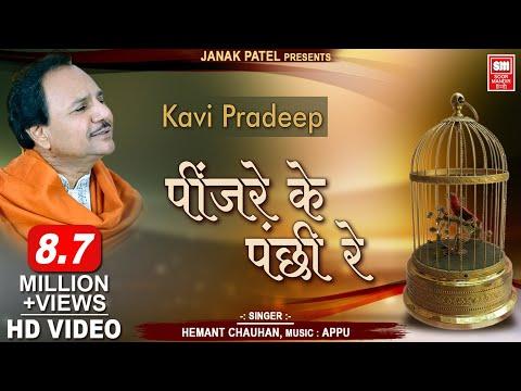 पिंजरे के पंछी रे I Pinjare Ke Panchi Re I Kavi Pradip I Hemant Chauhan | Hindi Bhajan Song