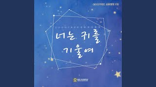 Provided to YouTube by Recording Industry Association of Korea Worship songs (Instrumental) · Various Artists Listen carefully Released on: 2013-07-20 ...