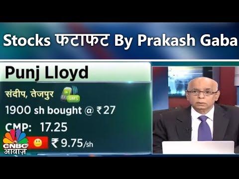 Stocks फटाफट By Prakash Gaba | Punj Lloyd, BPL, L&T And Other Stocks | CNBC Awaaz