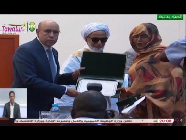 رئيس الجمهورية محمد ولد الغزواني يكرم الشخصيات الفائزة بجوائز شنقيط 2019 | قناة الموريتانية