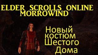 The Elder Scrolls Online #129 - Костюм Шестого Дома