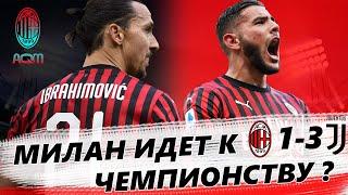 Милан Ювентус 1 3 Возрождение Милана В чем секрет