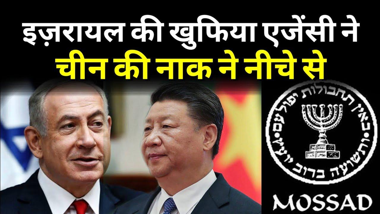 CHINA ने कभी सोचा नहीं होगा ISRAEL ऐसा भी कर सकता है, PM Modi Friend Netanyahu   Exclusive Report