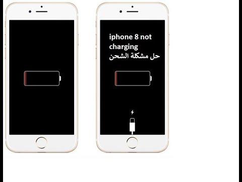 Iphone 8 حل مشكلة لا يشحن Iphone 8 Not Charging Youtube