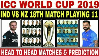 WORLD CUP 2019 18TH MATCH : INDIA VS NEW ZEALAND PLAYING 11, MATCH PREDICTION, HEAD TO HEAD, PREVIEW