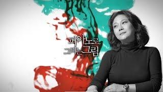 Pianist Hai-Kyung Suh's story