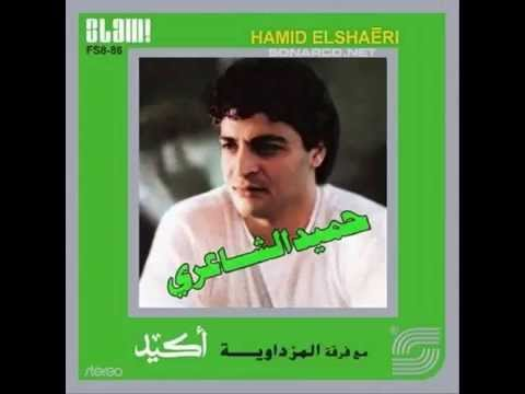 Hamid El Shari - Yalley Aziz I حميد الشاعري - ياللي عزيز عليا