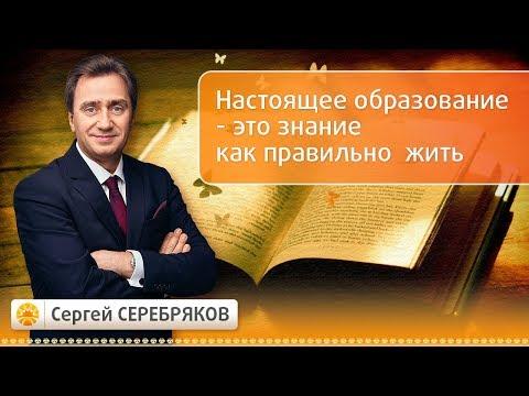 Настоящее образование - это знание как правильно жить. Эвент Сергея Серебрякова 'Не навреди себе'