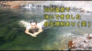 裸で川風呂、自然の中気持ちがいい!尻焼温泉「自主規制あり」(笑)編
