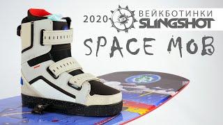 Крепления для вейкборда. Ботинки Slingshot SPACE MOB 2020