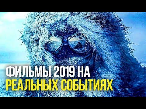 9 Новых фильмов 2019 на реальных событиях
