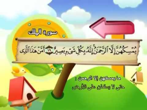 جزء تبارك ( 29 ) كاملا بمعاني الكلمات الشيخ المنشاوى جودة عالية جدااا(المصحف المعلم بتردد للاطفال )