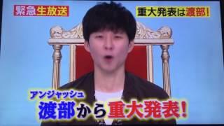 行列のできる法律相談所 2017/04/09 渡部建×佐々木希 結婚!
