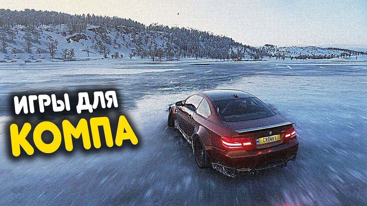 Thy Good для ПК + Скачать Игры 2019 Top | видео гонки на спортивных машинах смотреть бесплатно