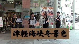 広島で演奏活動しているサックス4人組です。 普通に吹くのに飽きたので...