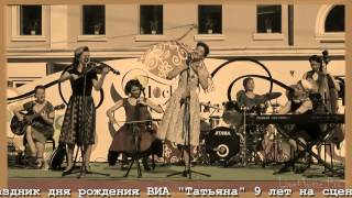 ВИА \Татьяна\ 12 04 15