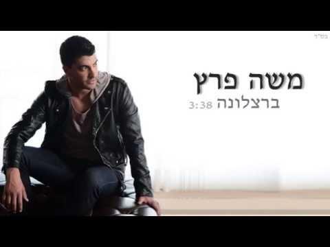 משה פרץ - ברצלונה Moshe Perez