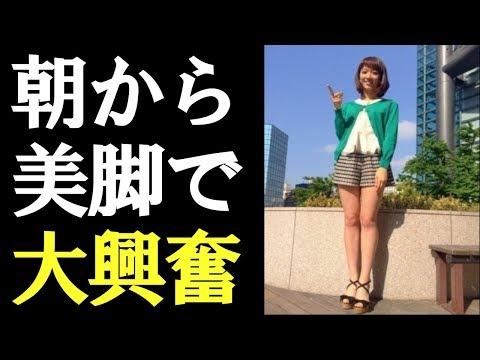 【衝撃】ミニスカ美脚!日テレ『ズムサタ』お天気お姉さんに朝か…