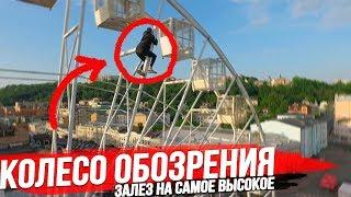 ОХРАНА ВЫЗВАЛА ПОЛИЦИЮ | САМОЕ ВЫСОКОЕ КОЛЕСО ОБОЗРЕНИЯ в Киеве | СТАС АГАПОВ