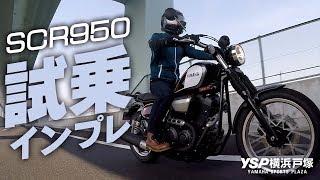 YAMAHA SCR950の試乗インプレッション!byYSP横浜戸塚