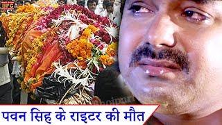 दुःख की खबर पवन सिंह के राइटर की मौत Pawan Singh Vibhakar Pandey Bhojpuri Latest News 2019