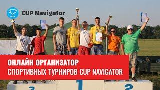 Welcome to Cup Navigator - Онлайн организатор турниров, командных игр и спортивных мероприятий