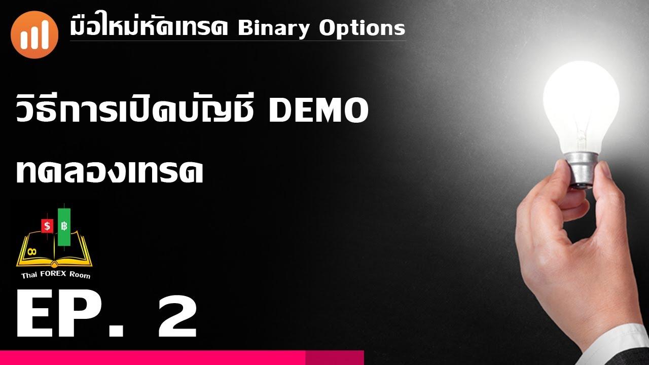Binary Options ตอนที่ 2 : การเปิดบัญชีเงินปลอม Demo ทดลองเทรด Binary Options