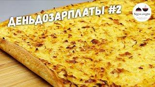 Вкусный пирог ЗА КОПЕЙКИ! Почти пицца! #деньдозарплаты / Вкусная минутка