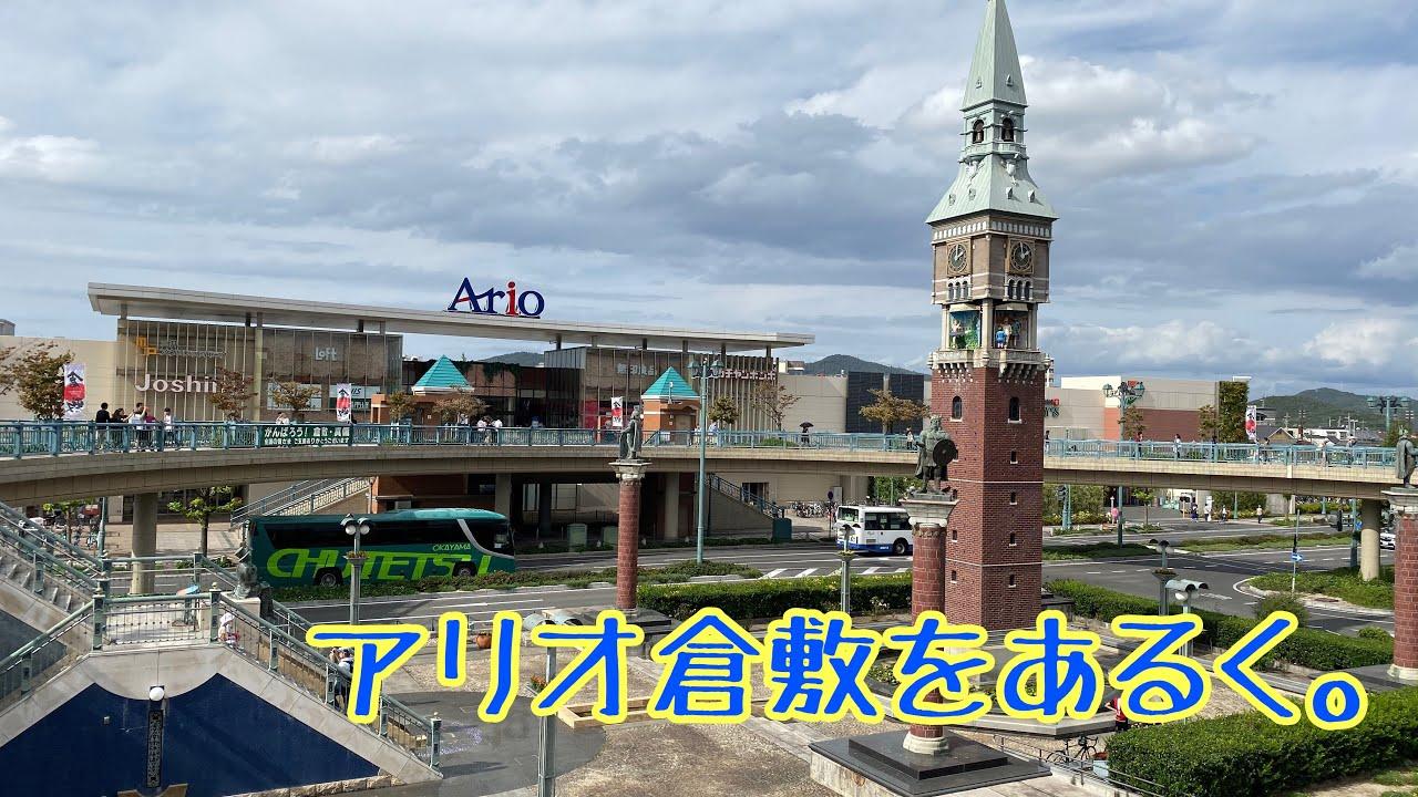 倉敷 アリオ