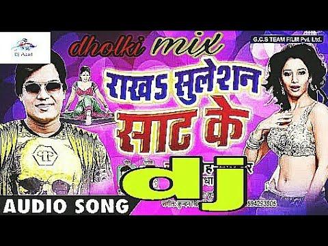 Suletion sata ke hard dholki dj mix // singar mohan rathor//mix by dj azad