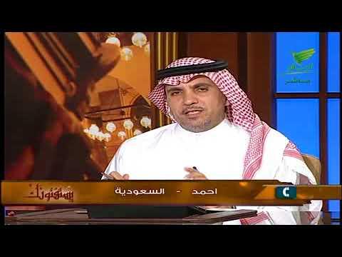 فتاوى العلماء:يستفتونك مع الشيخ أ.د سعد بن تركي الخثلان  3-12-1439هـ