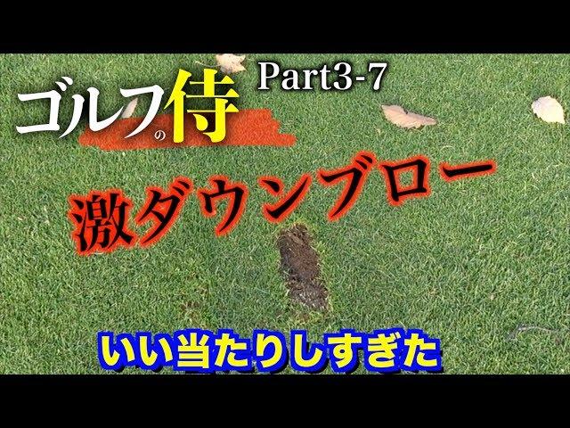 ウェッジで激ダウンブローの激ターフ!いい当たりしすぎた!「北広島ゴルフ倶楽部7/9」【北海道ゴルフ】