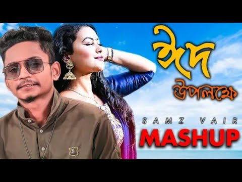 samz-vai-  -eid-special-remix-song-2019-  -samz-vair-2019-new-bangla-song- -eid-ul-azha-2019-song-  