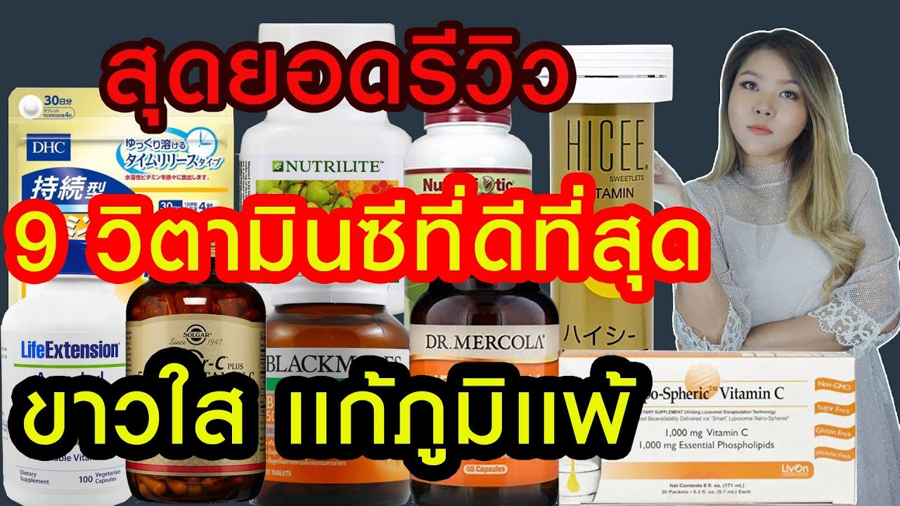 (เช็คสูตร) 9 ยี่ห้อ วิตามินซี ที่ดีที่สุด ขาวใส ภูมิแพ้ หวัด I กูรูยาหม่อง