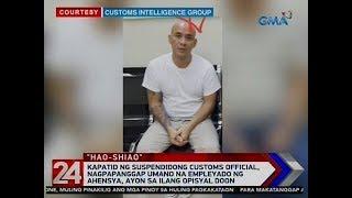 24 Oras: Kapatid ng suspendidong Customs official, nagpapanggap umano na empleyado ng ahensya