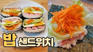 밥으로 만든 샌드위치[Rice Sandwich]