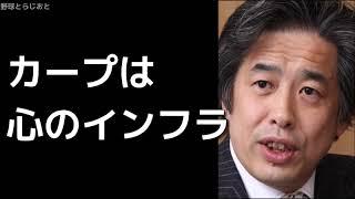 二宮清純「カープブームは当分続くと思う」広島カープ 2019年3月11日