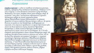 Сперанская Вика Памятники Сарова