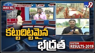 Elections Results 2019 : Tight security at counting centres in Andhra Pradesh - TV9