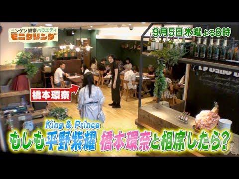 『モニタリング』9/5(木) もしも平野紫耀&橋本環奈と相席をお願いされたら!?【TBS】