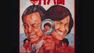 Sam hui  半斤八兩 (private eyes theme song)