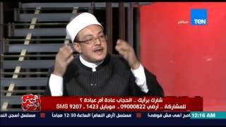 بالفيديو.. مذيعة تهاجم 'شيخ أزهري' بسبب دعوات خلع الحجاب
