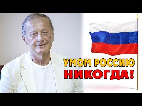 Умом Россию никогда! Концерт Михаила Задорнова 2017