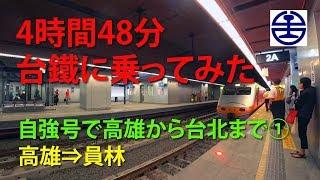 台湾  4時間48分 台鉄に乗ってみた 自強号で高雄から台北まで① 高雄 ⇒ 員林  taiwan Tze-Chiang
